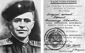 Фронтовик Александр Ефанов не жил в нашем районе, но он также станет «участником» «Парада Победителей» в Горках