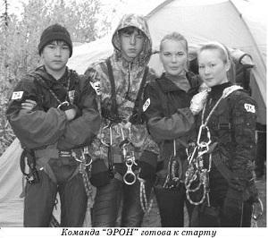 """Команда """"ЭРОН"""" готова к старту"""
